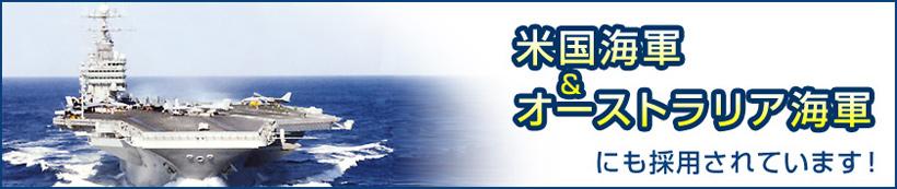 米国海軍&オーストラリア海軍にも採用されています!